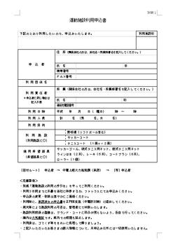 利用申込書.png